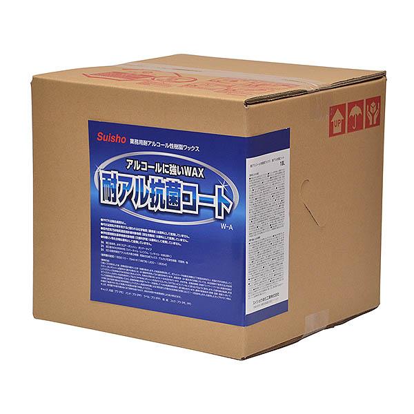 スイショウ 耐アル抗菌コート [18L] - 業務用耐アルコール性樹脂ワックス