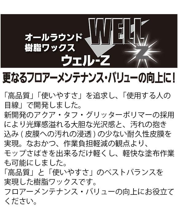 スイショウ ウェルZ[18L] - オールラウンド樹脂ワックス 02