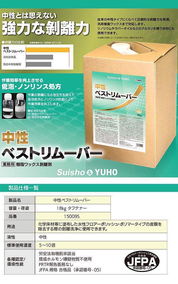スイショウ&ユーホー 中性ベストリムーバー 18L  - 業務用 樹脂ワックス剥離剤 01