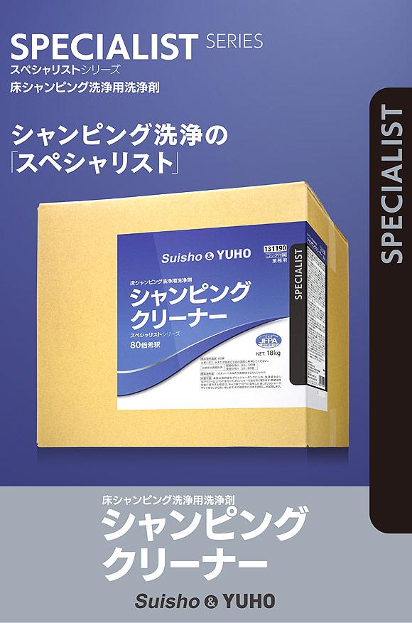 スイショウ&ユーホー シャンピングクリーナー 18L  - 床シャンピング洗浄用洗浄剤 01