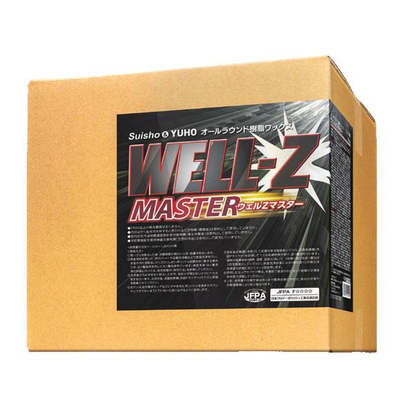 スイショウ&ユーホー WELL-Z ウェルZマスター 18kg B.I.B - オールラウンド樹脂ワックス
