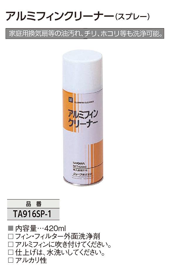 TASCO アルミフィンクリーナー(スプレー) - フィン・フィルター外面洗浄剤 01