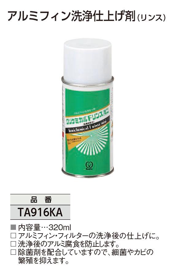 TASCO アルミフィン洗浄仕上げ剤(リンス) - アルミフィン・フィルター洗浄後の仕上げ剤 01