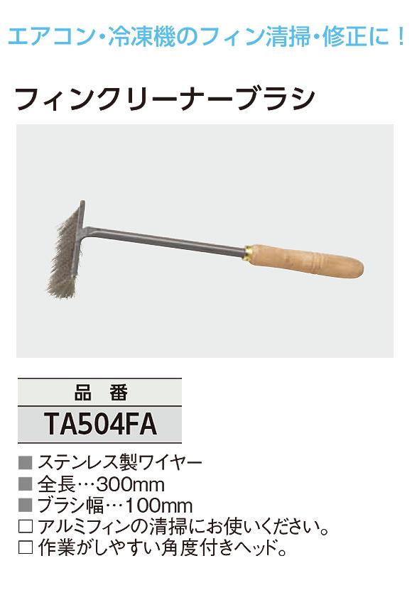 TASCO フィンクリーナーブラシ - アルミフィン清掃用ブラシ 01
