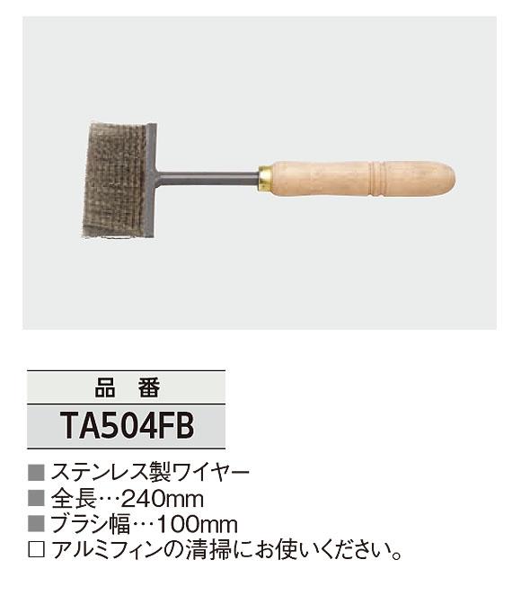 TASCO フィンクリーナーブラシ - アルミフィン清掃用ブラシ 02