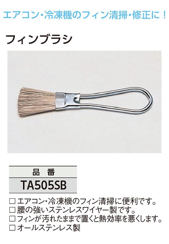 TASCO フィンブラシ - エアコン・冷凍機のフィン清掃に便利なブラシ 01