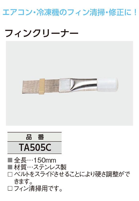 TASCO フィンクリーナー - フィン清掃用ブラシ 01
