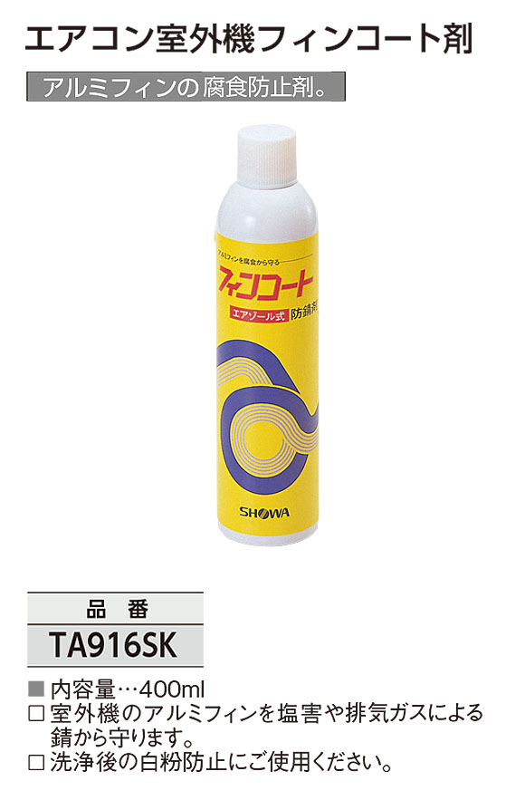 TASCO エアコン室外機フィンコート剤 - アルミフィンの腐食防止剤 01