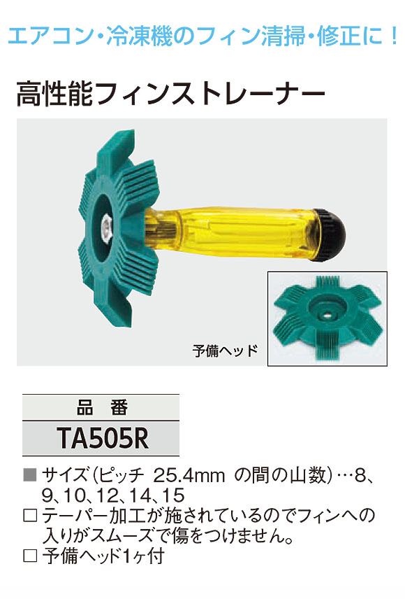 TASCO 高性能フィンストレーナー - テーパー加工でフィンへの入りがスムーズなフィンストレーナー 01