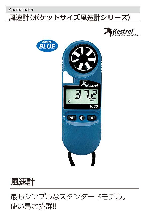 TASCO 風速計(ポケットサイズ風速計シリーズ) -  最もシンプルなスタンダードモデル 01