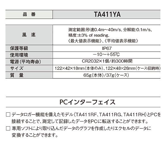 TASCO 風速計(ポケットサイズ風速計シリーズ) -  最もシンプルなスタンダードモデル 02