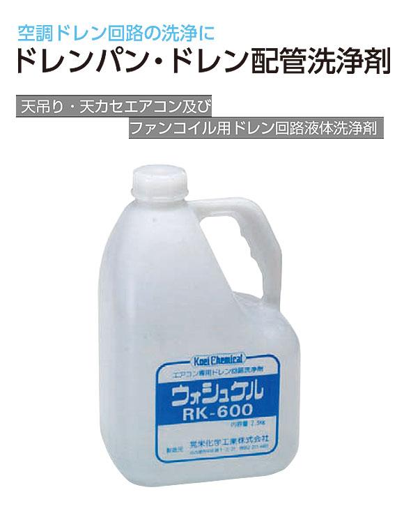 TASCO ドレンパン・ドレン配管洗浄剤 - 空調ドレン回路の洗浄に最適 01
