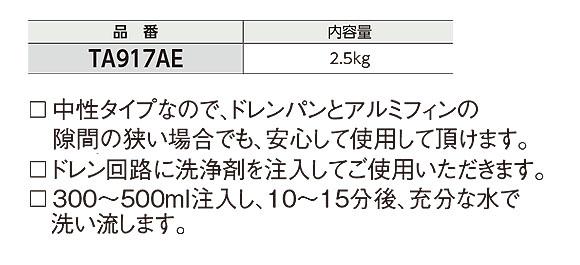 TASCO ドレンパン・ドレン配管洗浄剤 - 空調ドレン回路の洗浄に最適 02