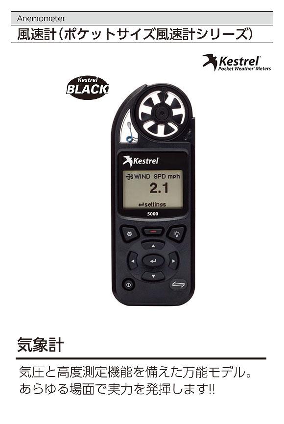 TASCO 気象計(ポケットサイズ風速計シリーズ) - 気圧と高度測定機能を備えた万能モデル【代引不可】 01