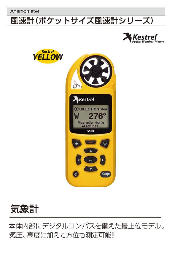 TASCO 気象計 イエロー(ポケットサイズ風速計シリーズ) - 本体内部にデジタルコンパスを備えた最上位モデル【代引不可】 01