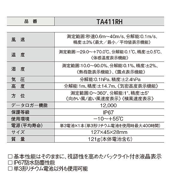 TASCO 気象計 イエロー(ポケットサイズ風速計シリーズ) - 本体内部にデジタルコンパスを備えた最上位モデル【代引不可】 02