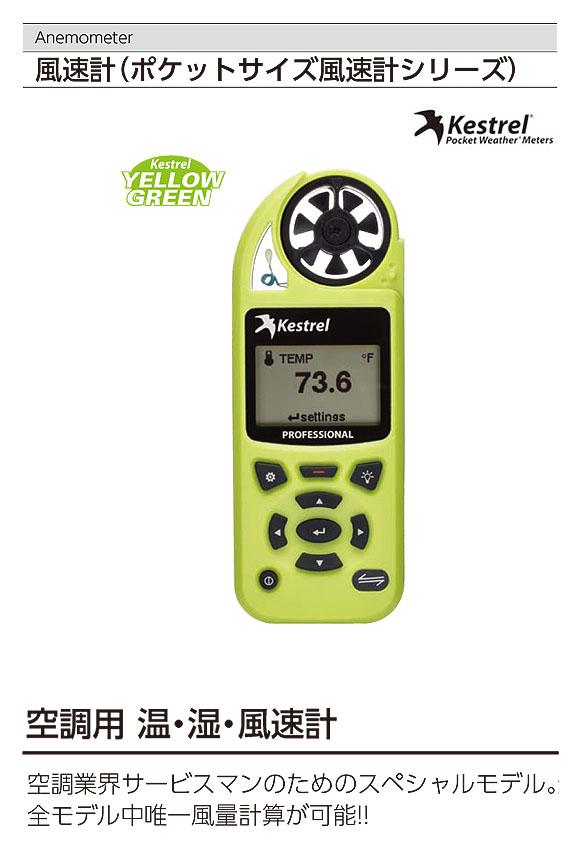 TASCO 空調用 温・湿・風速計(ポケットサイズ風速計シリーズ) - 空調業界サービスマンのためのスペシャルモデル【代引不可】 01