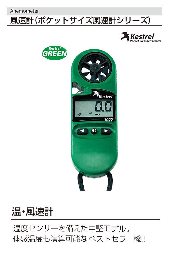 TASCO 温・風速計(ポケットサイズ風速計シリーズ) - 温度センサーを備えた中堅モデル 01