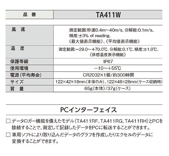 TASCO 温・風速計(ポケットサイズ風速計シリーズ) - 温度センサーを備えた中堅モデル 02