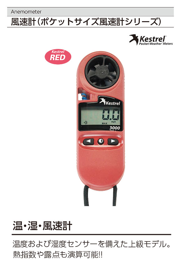 TASCO 温・湿・風速計(ポケットサイズ風速計シリーズ) - 温度および湿度センサーを備えた上級モデル 01