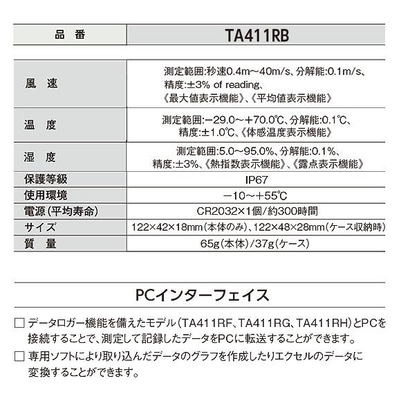 TASCO 温・湿・風速計(ポケットサイズ風速計シリーズ) - 温度および湿度センサーを備えた上級モデル 02