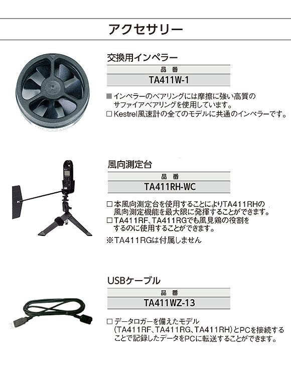 TASCO 温・湿・風速計(ポケットサイズ風速計シリーズ) - 温度および湿度センサーを備えた上級モデル 03