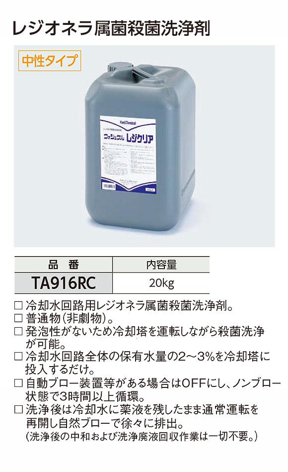 TASCO レジオネラ属菌殺菌洗浄剤 - 冷却水回路用殺菌洗浄剤 01