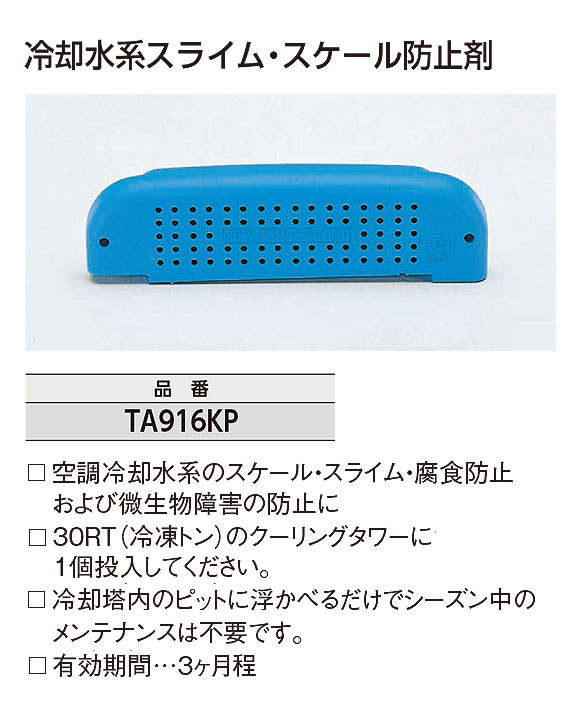 TASCO 冷却水系スライム・スケール防止剤 - 空調冷却水系のスケール・スライム・腐食防止および微生物障害の防止剤 01