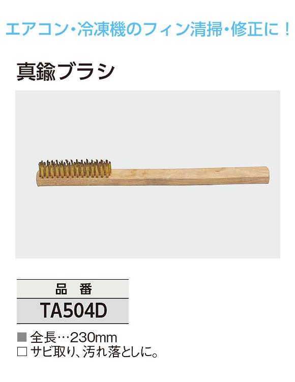 TASCO 真鍮ブラシ - サビ取り、汚れ落としに最適なブラシ 01