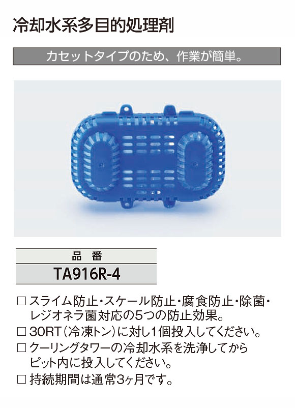 TASCO 冷却水系多目的処理剤 - スライム防止・スケール防止・腐食防止・除菌・レジオネラ菌対応の処理剤 01