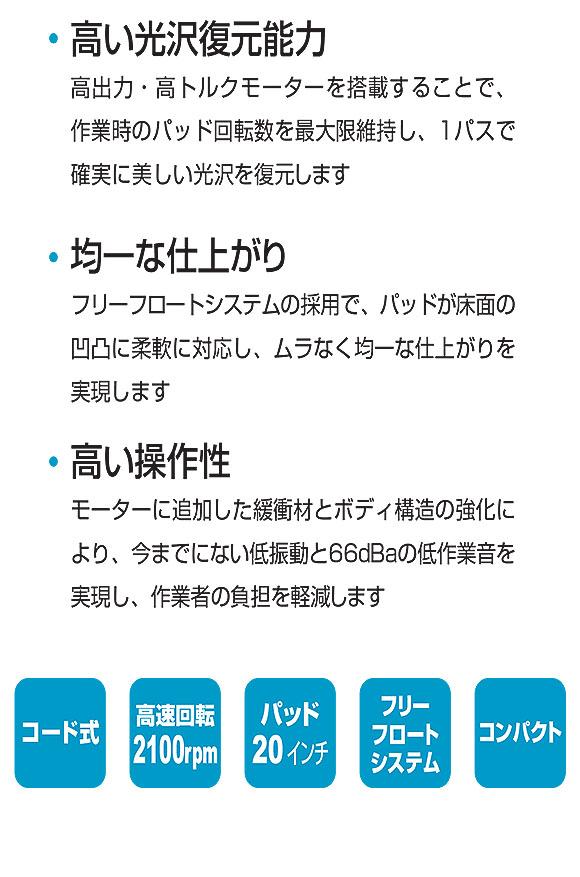 【リース契約可能】テナント 2370 - コード式バーニッシャー[20インチパッド]【代引不可】02
