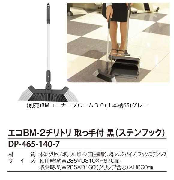 エコBM-2チリトリ 取っ手付 黒 02
