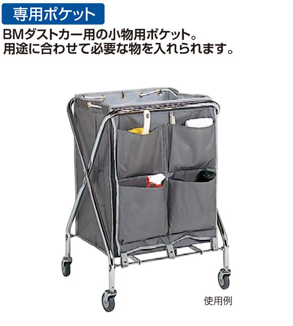 ダストカー専用ポケットE 01