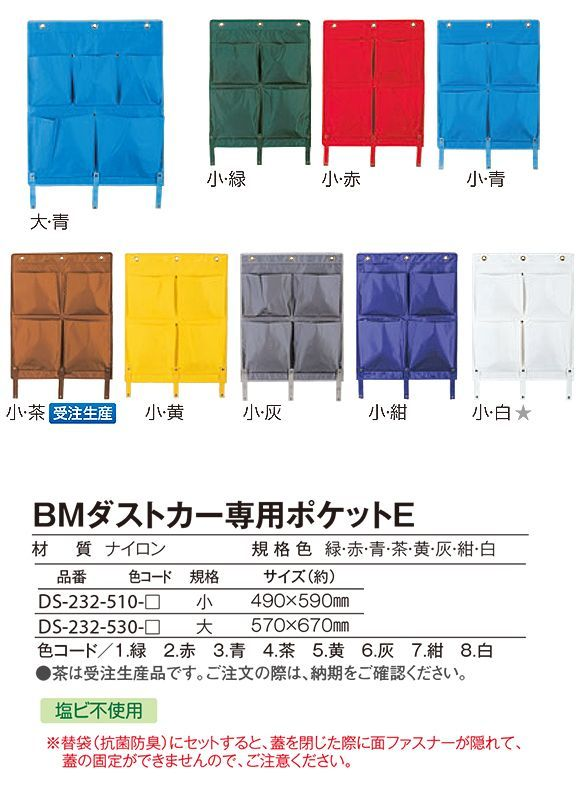 ダストカー専用ポケットE 02