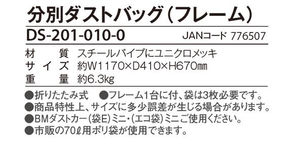 分別ダストバッグ(フレーム)03