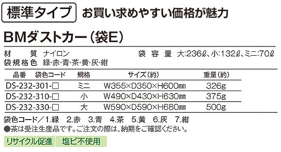 テラモト BMダストカー(袋E) 05