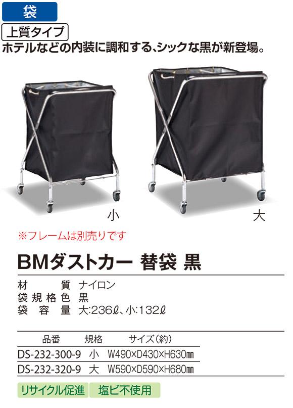 テラモト BMダストカー 替袋 黒02