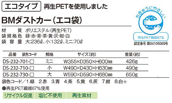 テラモト BMダストカー(エコ袋) 06