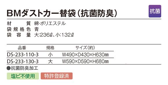 テラモト BMダストカー替袋(抗菌防臭)02