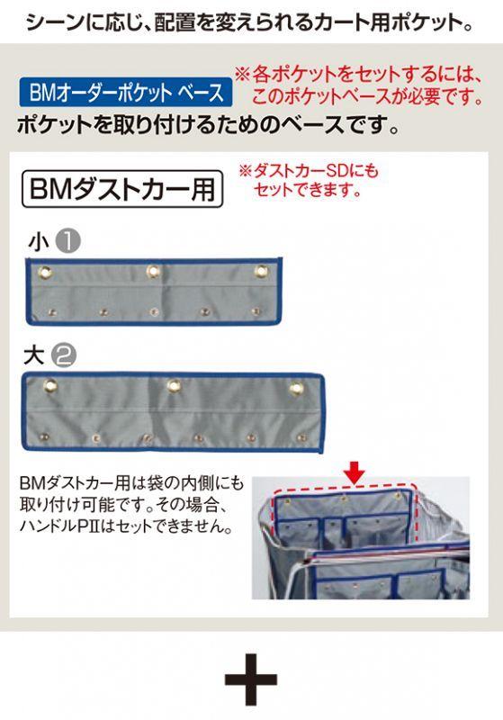 BMオーダーポケット 01