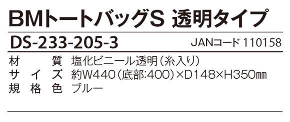テラモト BMトートバッグS 透明タイプ 商品詳細03
