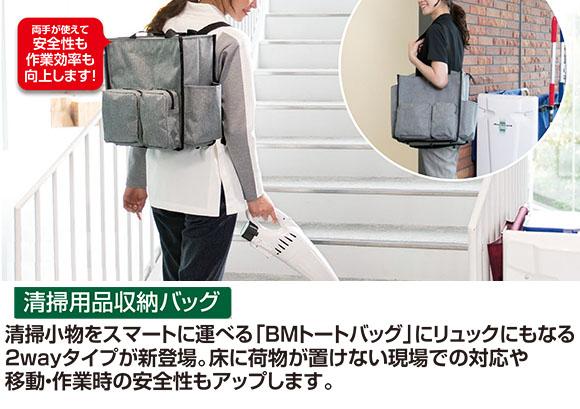 テラモト BMトートバッグ 2way 清掃用品収納バッグ01