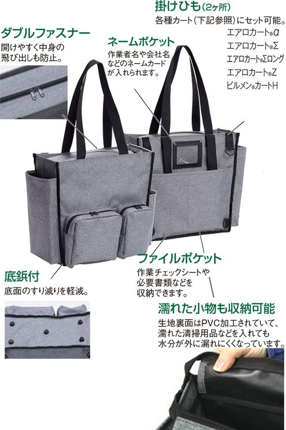 テラモト BMトートバッグ 2way 清掃用品収納バッグ02