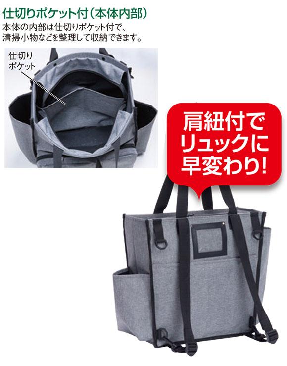 テラモト BMトートバッグ 2way 清掃用品収納バッグ03
