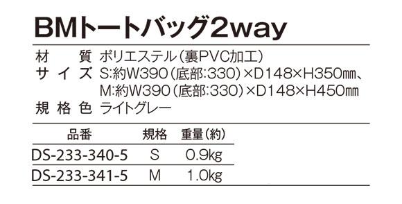 テラモト BMトートバッグ 2way 清掃用品収納バッグ05