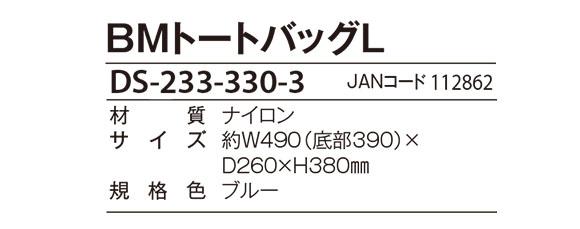 テラモト BMトートバッグL 商品詳細02
