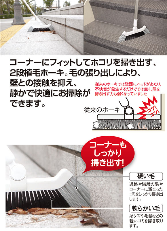 テラモト EFコーナーブルーム 商品詳細01