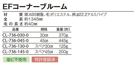 テラモト EFコーナーブルーム 商品詳細03