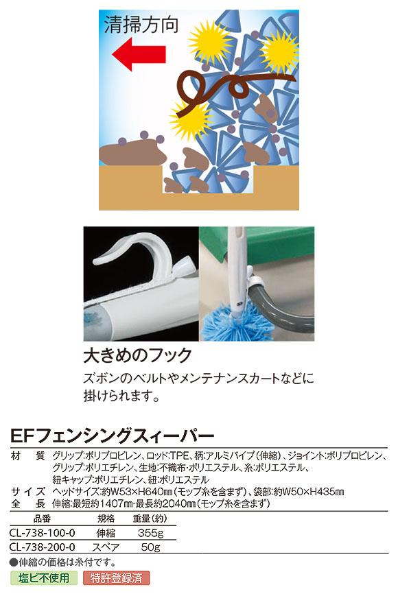 EFフェンシングスィーパー 03