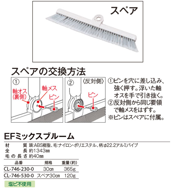 EFミックスブルーム - 硬さの違うダブル植毛自由箒 30cm 03